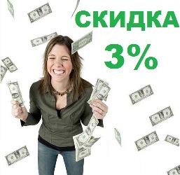 Акция! Скидка 3% на все виды товаров