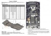 Кольчуга Защита двигателя Ssang Yong Rexton W 2017- RX200