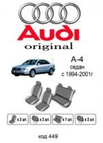 Оригинальные чехлы Audi A4 (B5)  EMC