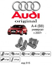 Оригинальные чехлы Audi A4 (B8)  универсал EMC