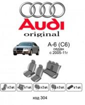 Оригинальные чехлы Audi A6 (C6)  EMC
