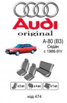 Оригинальные чехлы Audi 80 (B3) EMC