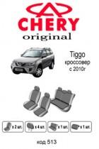 Оригинальные чехлы Chery Tiggo 2011-2014 EMC
