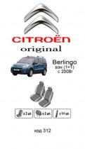 Оригинальные чехлы Citroen Berlingo 2008- (1+1) EMC
