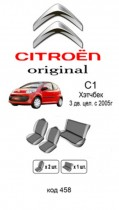 Оригинальные чехлы Citroen C1 3 дв. задняя спинка цельная EMC
