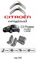 Оригинальные чехлы Citroen С3 Picasso EMC