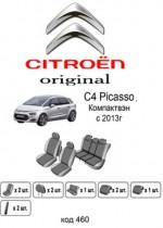 Оригинальные чехлы Citroen С4 Picasso 2013- EMC