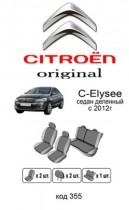 Оригинальные чехлы Citroen С-Elysee 2012- задняя спинка деленная EMC