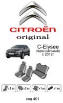 Оригинальные чехлы Citroen С-Elysee 2012- задняя спинка цельная EMC