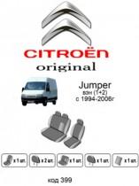 Оригинальные чехлы Citroen Jumper 1994-2006 (1+2) EMC