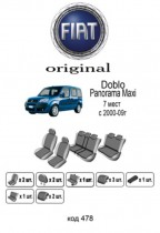 Оригинальные чехлы Fiat Doblo Panorama Maxi 7 мест 2000- EMC