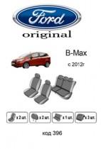 Оригинальные чехлы Ford B-Max 2012- EMC