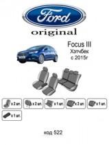 Оригинальные чехлы Ford Focus 2014- HB EMC