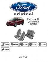 Оригинальные чехлы Ford Focus 2010- UN EMC
