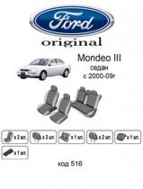 Оригинальные чехлы Ford Mondeo 2000-2007 EMC