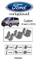 Оригинальные чехлы Ford Custom 2013- 8 мест EMC
