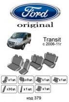 Оригинальные чехлы Ford Transit 2006-2013 9 мест EMC