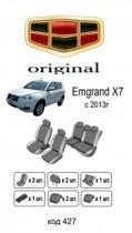Оригинальные чехлы Geely Emgrand X7 EMC
