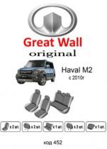Оригинальные чехлы Great Wall Haval M2 EMC