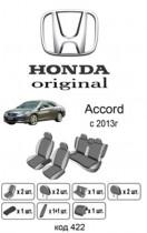 EMC Оригинальные чехлы Honda Accord 2013-