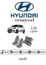 Оригинальные чехлы Hyundai i-10 2013- EMC