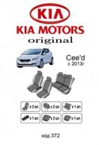 Оригинальные чехлы Kia Ceed 2013- EMC