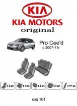 Оригинальные чехлы Kia Pro Ceed 2007-2011 EMC