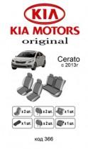 Оригинальные чехлы Kia Cerato 2013- EMC