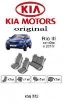 Оригинальные чехлы Kia Rio 2011- HB EMC