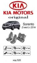 Оригинальные чехлы Kia Sorento 2015- 5 мест EMC