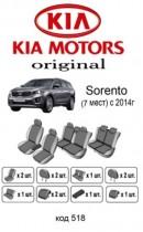 Оригинальные чехлы Kia Sorento 2015- 7 мест EMC