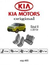 Оригинальные чехлы Kia Soul 2013- EMC