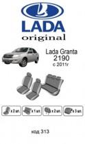 Оригинальные чехлы Lada Granta 2190 EMC