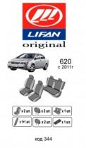 Оригинальные чехлы Lifan 620 EMC