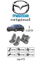 Оригинальные чехлы Mazda 3 2013- EMC