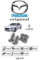 Оригинальные чехлы Mazda 6 2012- EMC
