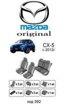 Оригинальные чехлы Mazda CX-5 2012- EMC