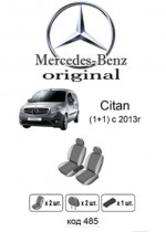 EMC Оригинальные чехлы Mercedes Citan 2013- 1+1