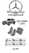 EMC Оригинальные чехлы Mercedes GLK-Class (X204)