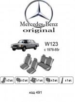 Оригинальные чехлы Mercedes E-Class (W123) EMC