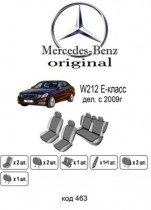 Оригинальные чехлы Mercedes E-Class (W212) деленная спинка EMC
