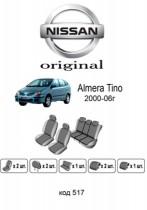 Оригинальные чехлы Nissan Almera Tino 2000-2006 EMC