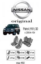 Оригинальные чехлы Nissan Patrol 2004-2010 EMC