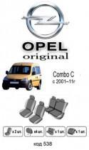 EMC Оригинальные чехлы Opel Combo C 2001-2011