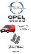 Оригинальные чехлы Opel Combo C 2001-2011 1+1 EMC