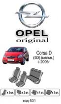 Оригинальные чехлы Opel Corsa D 5D задняя спинка цельная EMC