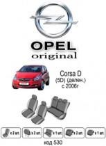 Оригинальные чехлы Opel Corsa D 5D задняя спинка деленная EMC