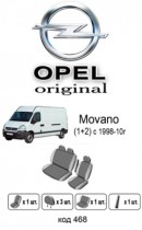 Оригинальные чехлы Opel Movano 1998-2010 1+2 EMC