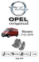 Оригинальные чехлы Opel Movano 2010- 1+2 EMC