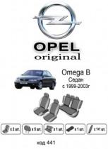Оригинальные чехлы Opel Omega B 1999-2003 EMC